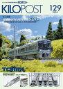 鉄道模型 トミックス TOMIX キロポスト 129号 キロポスト129ゴウ
