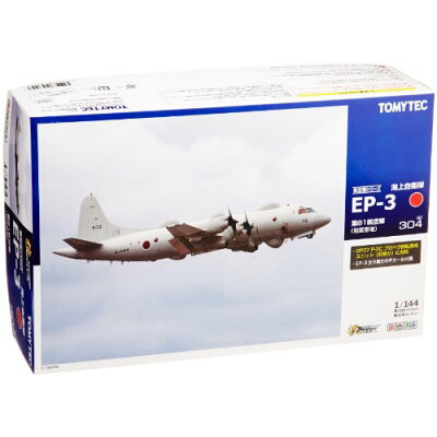 技MIX 航空機シリーズ 技AC304 1/144 海上自衛隊 EP-3 第81航空隊 岩国 トミーテック