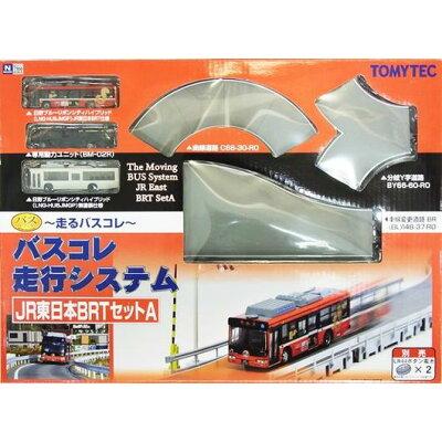バスコレクション 走行システム JR東日本BRTセットA トミーテック