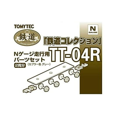 TT-04R 鉄道コレクション用 Nゲージ走行用パーツセット 車輪径5.6mm2両分:グレー 再販 トミーテック
