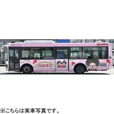 全国バス80(JH021) 京成タウンバス モンチッチに会えるまちかつしかラッピングバス(イラスト版)