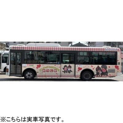 全国バス80(JH021) 京成タウンバス モンチッチに会えるまちかつしかラッピングバス(写真版)