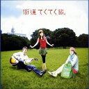 NHK「街道てくてく旅」サウンドトラック/CD/PUCA-2004