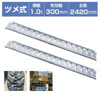 昭和ブリッジ SBA240-30-1.0
