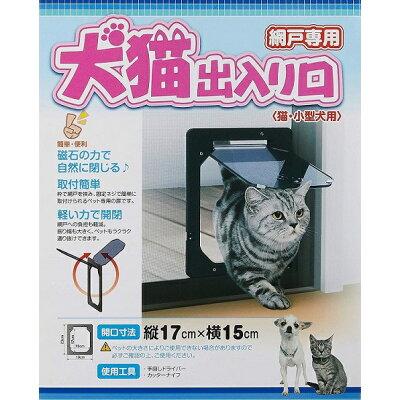 網戸専用 犬猫出入り口 猫・小型犬用(1個入)