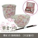 華まつり飯碗湯呑天宝箸  01614