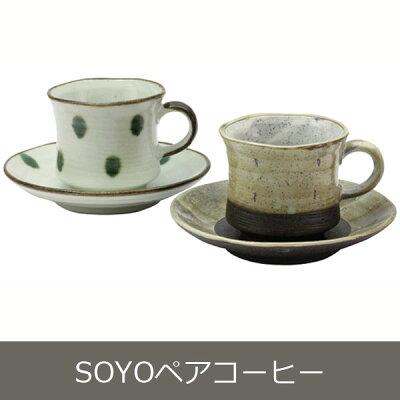 SOYOペアコーヒー/05174