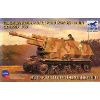 独 自走砲lefh18auf gw h38/39オチキス車体  プラモデル