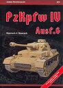 プログレス IV号戦車G型 書籍 バウマン