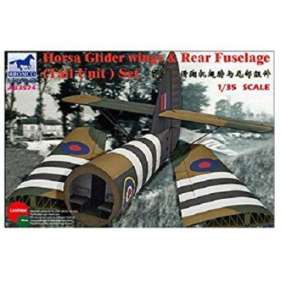 1/35 英ホルサグライダー主翼&胴体後部セット・ジオラマ用 ブロンコモデル