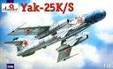 1/72 ヤコブレフYak25K/Sフィシュライト戦闘機 プラモデル Aモデル