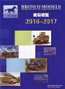 ブロンコ社カタログ 2016-2017 書籍 BRONCO