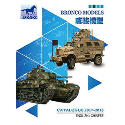 ブロンコ社カタログ 2017-2018 書籍 BRONCO