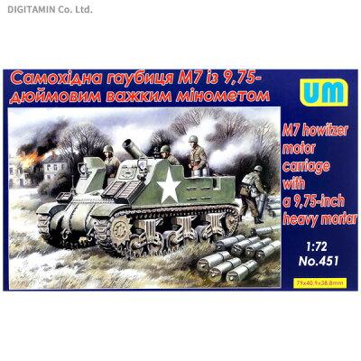 1/72 米・M7自走砲・9.75インチ迫撃砲搭載型 プラモデル ユニモデル