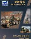 ブロンコ社カタログ2019-2020 書籍 BRONCO
