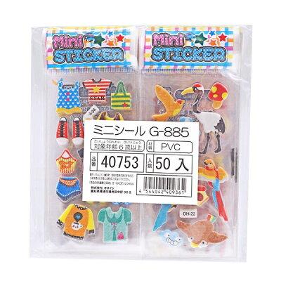 ミニシール 50個セット イベント 縁日 お祭り 子供会 景おもちゃ シール