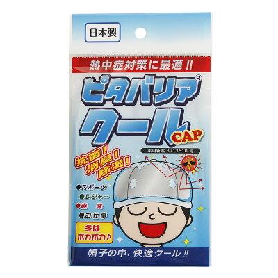 ピタバリアクールCAP レワード 野球 帽子用 熱中症対策 19SS AC102 *16