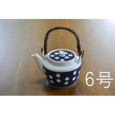 新水玉6号土瓶茶こし 高級つる 吉田焼副千製陶所ドット引き出物 体高さ   水玉模様