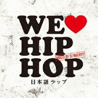 WE LOVE JAPANESE HIP HOP Mixed by DJ NUCKEY/CD/PECF-3084