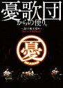 憂歌団からの便り。 ~島田和夫祭り~/DVD/PEBF-3088