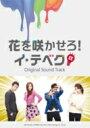 「花を咲かせろ!イ・テベク」公式・日本盤 オリジナル サウンドトラック/CD/WMPC-1012