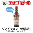 エチゴビール ヴァイツェン 瓶 330ml