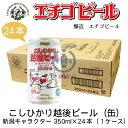 エチゴビール こしひかり越後ビール 新潟キャラクター(缶) 350ml×24本(1ケース)