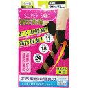 SUPER SOX for Ladies 着圧革命 ブラック 21-23cm
