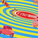 インスピ・復刻盤/CD/QMCA-6