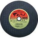 トーケン RA-305AZ トーケン切断砥石サムライ305 10枚入 メーカー RA305A RA305AZ