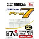 ビックカメラPB耐震マット PB-N2048C