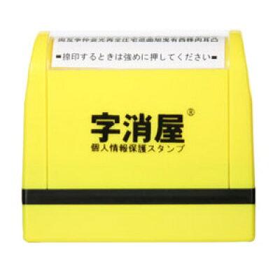 タイヨートマー タイヨートマー 個人情報保護スタンプ 字消屋ローラータイプ スモール SSJ-R