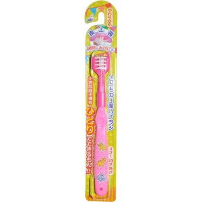 こどもの3面歯ブラシ OC802 きょうりゅう ピンク(1本入)