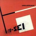 リ・セイ 限定盤 /ジョジョカ