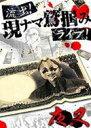 流出!現ナマ鷲掴みライブ!/DVD/HPBA-2014