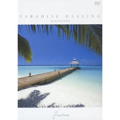 パラダイス・ヒーリング モルディヴ/DVD/IOBD-21032