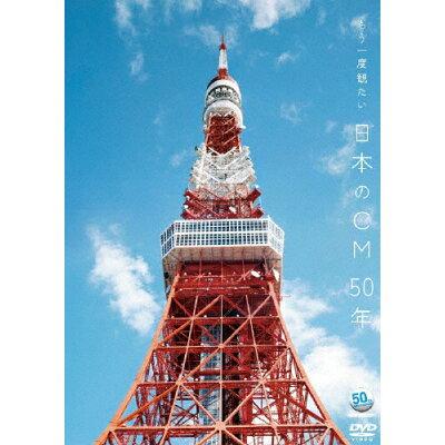 ~ACC 50周年企画DVDシリーズ~ もう一度観たい 日本のCM 50年/DVD/IOBD-21064
