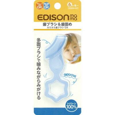 エジソンのカミカミ歯ブラシデラックス ブルー(1コ入)