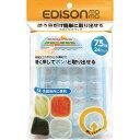 エジソンママ 冷凍小分けパック S ブルー 24ブロック