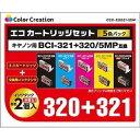 カラークリエーション CCC-320321-5SW
