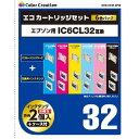 カラークリエーション CCE-IC32-6PW