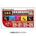 カラークリエーション CCC-TNK325326-6