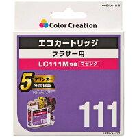 カラークリエーション CCB-LC111M