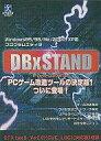 DBxSTAND