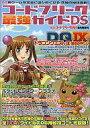 隔月刊コードフリークAR 2009年09月号増刊 コードフリーク最強ガイド for DS[サイバーガジェット]