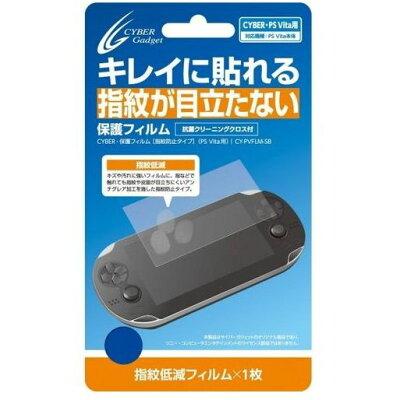 PS Vita用 CYBER・保護フィルム 指紋防止タイプ サイバーガジェット
