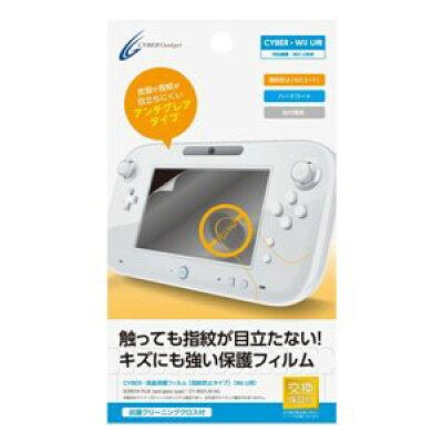 WiiU用 液晶保護フィルム サイバーガジェット