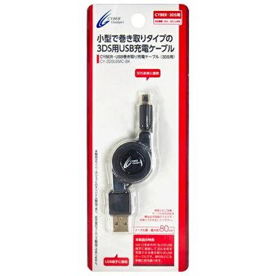 CYBER・USB巻き取り充電ケーブル 3DS LL用 ブラック サイバーガジェット