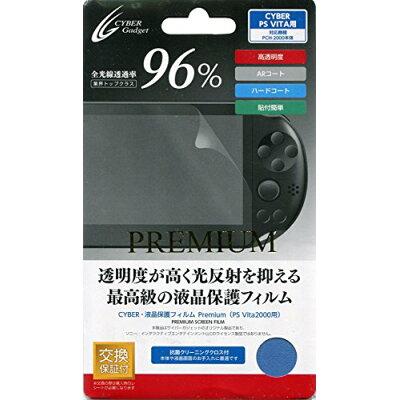CYBER 液晶保護フィルム Premium PS Vita2000 用