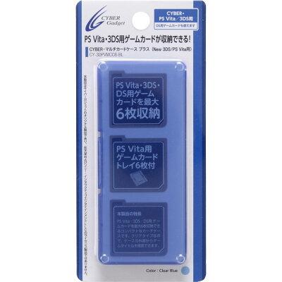 3DS/PSVita用 マルチカードケースプラス サイバーガジェット
